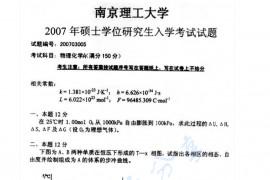 2007年南京理工大学物理化学A考研真题