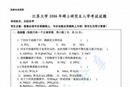 2006年江苏大学无机化学考研真题