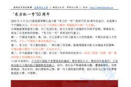 徐涛:每月时政4月合集