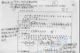 2001年天津大学结构力学考研真题