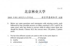 2005年北京林业大学语言学基础知识考研真题