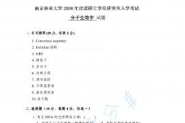 2008年南京林业大学分子生物学考研真题
