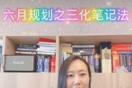 """田静:""""三大笔记法"""""""