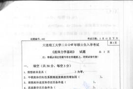 2004年大连理工大学482流体力学基础考研真题