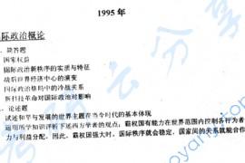 1995年北京大学国际政治概论考研真题