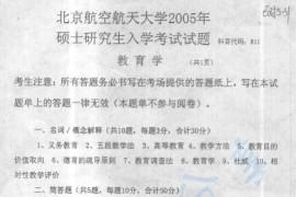 2005年北京航空航天大学811教育学考研真题