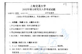 2002年上海交通大学461分子生物学考研真题
