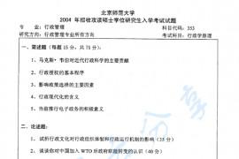 2004年北京师范大学353行政管理学考研真题