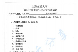 2005年上海交通大学478食品微生物学考研真题