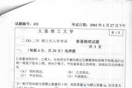 2002年大连理工大学411普通物理考研真题