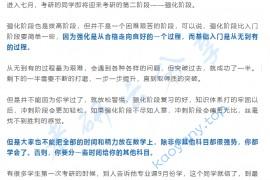 汤家凤:暑期强化的建议