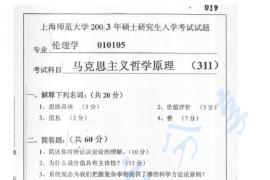 2003年上海师范大学311马克思主义哲学原理考研真题
