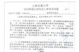 2003年上海交通大学496控制理论基础考研真题