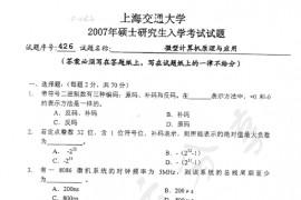 2007年上海交通大学426微型计算机原理与应用考研真题