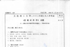 2003年大连理工大学449胶凝材料学考研真题
