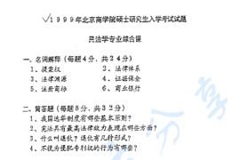 1999年北京商学院综合课考研真题