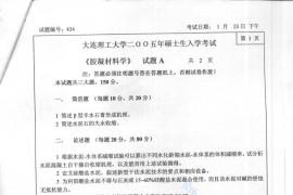 2005年大连理工大学434胶凝材料学考研真题