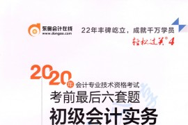 【轻松过关4】2020年初级会计实务 六套题.pdf