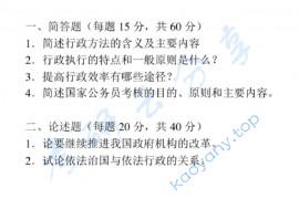 1998年北京师范大学行政管理学考研真题