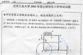 2006年北京工业大学411理论力学考研真题