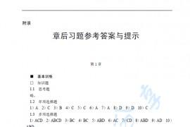 东北财经大学出版社中级财务会计(第二版)(刘永泽)课后思考及习题答案.pdf