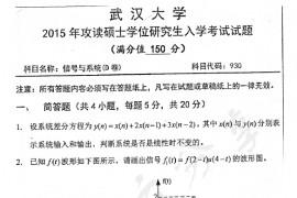 2015年武汉大学930信号与系统D考研真题