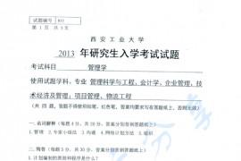 2013年西安工业大学815管理学考研真题