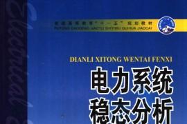 《电力系统稳态分析》第三版 陈珩