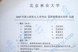 2005年北京林业大学园林植物遗传育种考研真题