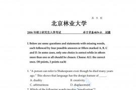 2006年北京林业大学语言学基础知识考研真题