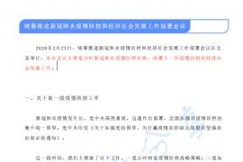 徐涛:每月时政1-3月合集.pdf