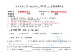 2010-2011年北京林业大学植物纤维化学B试卷.pdf