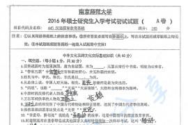 2016年南京师范大学445汉语国际教育基础考研真题