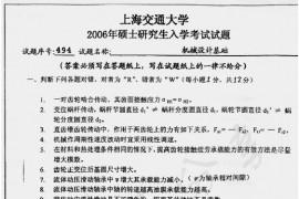 2006年上海交通大学494机械设计基础考研真题