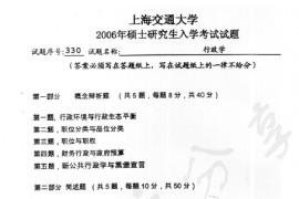 2006年上海交通大学330行政学考研真题