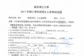 2017年南京理工大学850火工品原理考研真题