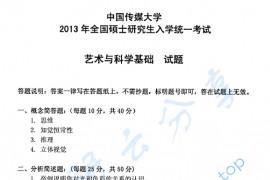2013年中国传媒大学829艺术与科学基础考研真题