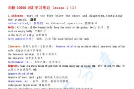 刘毅:10000词汇学习笔记.pdf