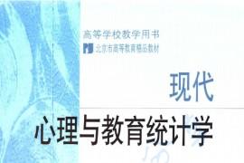 [现代心理与教育统计学].张厚粲&徐建平.扫描版