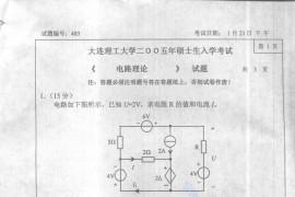 2005年大连理工大学403电路理论考研真题