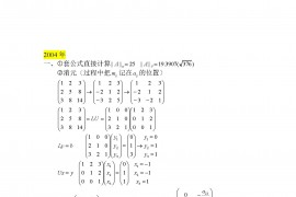 2004年上海交通大学研究生计算方法考研真题