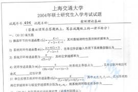 2004年上海交通大学496控制理论基础考研真题