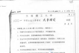 2001年大连理工大学456汽车理论考研真题