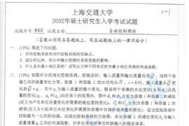 2002年上海交通大学460自动控制理论考研真题