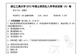 2012年浙江工商大学836金融学基础考研真题