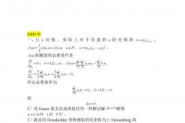 2000年上海交通大学研究生计算方法考研真题