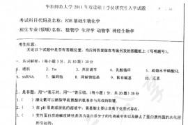 2011年华东师范大学838基础生物化学考研真题