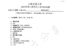 2005年上海交通大学336细胞生物学考研真题