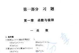 考研数学高等数学习题集(含答案)590页
