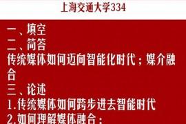 13002-2018年上海交通大学考研新闻传播学真题